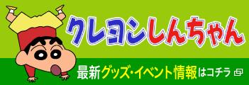クレヨンしんちゃん イベント&グッズ情報