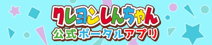 クレヨンしんちゃん公式ポータルアプリ