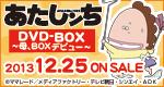 あたしンち DVD-BOX