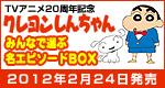 クレヨンしんちゃん DVD BOX