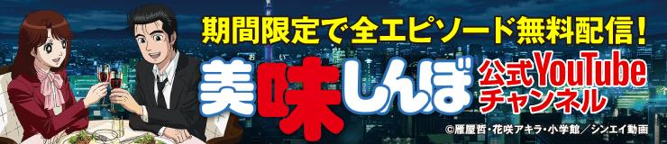 美味しんぼ 公式チャンネル