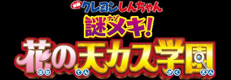 映画クレヨンしんちゃん 謎メキ!花の天カス学園』公式サイト