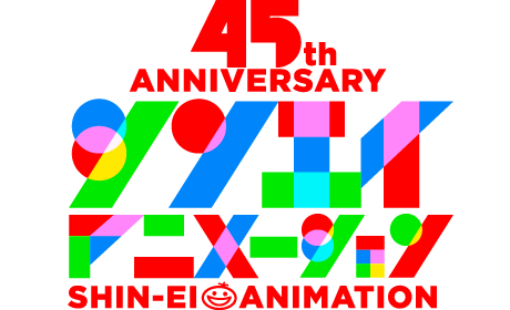 45th ANNIVERSARY シンエイアニメーション